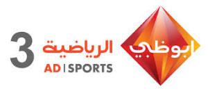 ابو ظبي الرياضية 3 300x131 تردد قناة ابو ظبي الرياضية 3 علي النايل سات