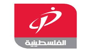 الفلسطينية تردد قناة الفلسطينية نايل سات Alfalastiniah