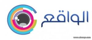 قناةالواقع 300x132 تردد قناة الواقع علي النايل سات Alwakaa