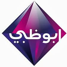 قناة ابوظبي الاولي بلس 1 تردد قناة ابوظبي الاولي بلس 1 علي النايل سات