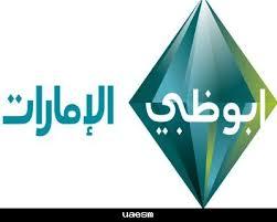 قناة ابو ظبي الامارات1 تردد قناة ابو ظبي الامارات علي النايل سات