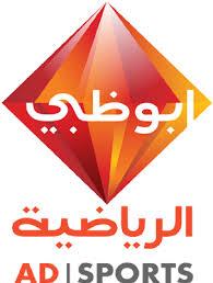 قناة ابو ظبي الرياضية 1 تردد قناة ابو ظبي الرياضية 1 علي النايل سات