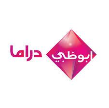 قناة ابو ظبي دراما1 تردد قناة ابو ظبي دراما علي النايل سات