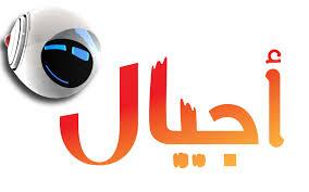 قناة اجيال تردد قناة اجيال علي النايل سات | عرب سات