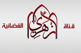 قناة ازهري تردد قناة ازهري الفضائية علي النايل سات Azhari
