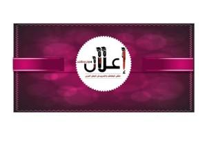 قناة اعلان مول وظائف 300x240 تردد قناة اعلان مول وظائف علي النايل سات
