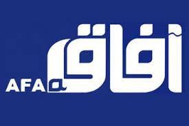قناة افاق تردد قناة افاق علي النايل سات
