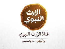 قناة الارث النبوي تردد قناة الارث النبوي علي النايل سات Alerth Alnabawi