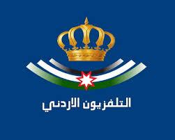قناة الاردن تردد التليفزيون الاردني قناة الاردن علي النايل سات