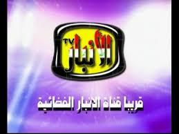 قناة الانبار تردد قناة الانبار علي النايل سات