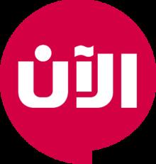 قناة الان تردد قناة الان علي النايل سات