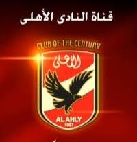 قناة الاهلي تردد قناة الاهلي علي النايل سات