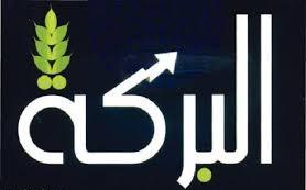 قناة البركة تردد قناة البركة علي النايل سات