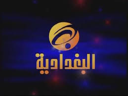 قناة البغدادية1 تردد قناة البغدادية علي النايل سات