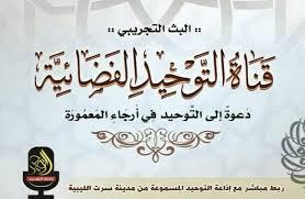 قناة التوحيد تردد قناة التوحيد علي النايل سات