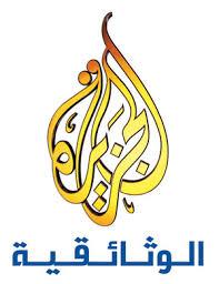 قناة الجزيرة الوثائقية1 تردد قناة الجزيرة الوثائقية علي سهيل سات