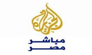 قناة الجزيرة مباشر مصر 300x178 تردد قناة الجزيرة مباشر مصر علي سهيل سات