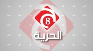 قناة الحرية 300x166 تردد قناة الحرية علي النايل سات