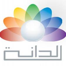 قناة الدانة تردد قناة الدانة السعودية علي النايل سات ALDANAH