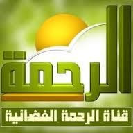 قناة الرحمة تردد قناة الرحمة علي النايل سات