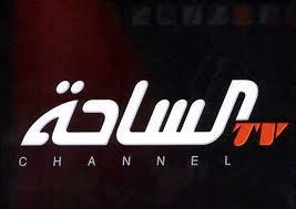 قناة الساحة تردد قناة الساحة علي النايل سات