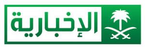 قناة السعودية الاخبارية 300x101 تردد قناة السعودية الاخبارية علي النايل سات وعرب سات