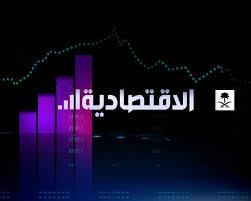 قناة السعودية الاقتصادية تردد قناة السعودية الاقتصادية علي النايل سات