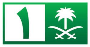 قناة السعودية الاولي 1 300x158 تردد قناة السعودية الاولي 1 علي النايل سات