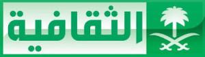 قناة السعودية الثقافية 300x84 تردد قناة السعودية الثقافية علي النايل سات