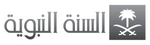 قناة السعودية للسنة النبوية 300x90 تردد قناة السعودية للسنة النبوية علي النايل سات