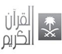 قناة السعودية للقران تردد قناة السعودية للقران علي النايل سات