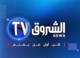 قناة الشروق نيوز تردد قناة الشروق نيوز علي النايل سات