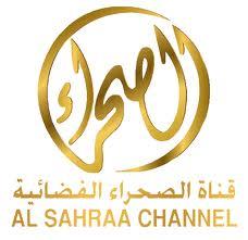 قناة الصحراء تردد قناة الصحراء علي النايل سات