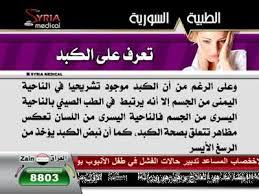 قناة الطبية السورية تردد قناة الطبية السورية علي النايل سات