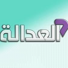 قناة العدالة 225x223 تردد قناة العدالة علي القمر النايل سات Al Adalah