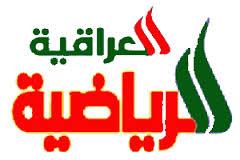 قناة العراقية الرياضية تردد قناة العراقية الرياضية علي النايل سات