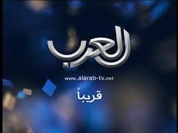 تردد قناة العرب نيوز علي النايل سات