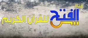 قناة الفتح للقران الكريم 300x132 تردد قناة الفتح للقران الكريم علي النايل سات