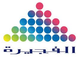 قناة الفجيرة تردد قناة الفجيرة علي النايل سات