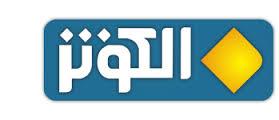 قناة الكوثر تردد قناة الكوثر علي سهيل سات