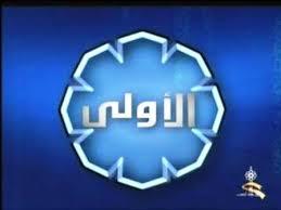 قناة الكويت الاولي 1  تردد قناة الكويت الاولي 1 علي النايل سات