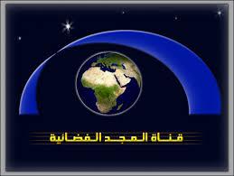 قناة المجد 3 تردد قناة المجد 3 علي النايل سات