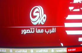 قناة المدي تردد قناة المدي علي النايل سات