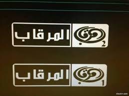 قناة المرقاب 2 تردد قناة المرقاب 2 علي النايل سات