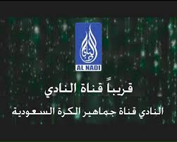 قناة النادي تردد قناة النادي علي النايل سات