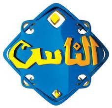 قناة الناس تردد قناة الناس علي النايل سات