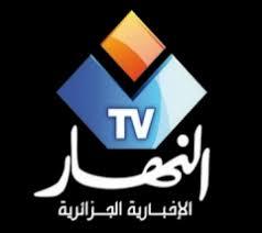 قناة النهار الجزائرية تردد قناة النهار الجزائرية علي النايل سات