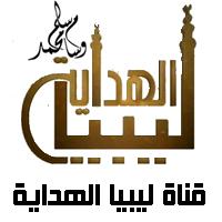 قناة الهداية تردد قناة الهداية علي النايل سات
