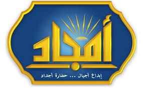 قناة امجاد تردد قناة امجاد علي النايل سات