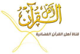 قناة اهل القران تردد قناة اهل القران علي النايل سات